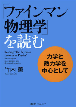 「ファインマン物理学」を読む 力学と熱力学を中心として-電子書籍
