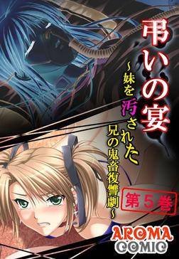 弔いの宴 ~妹を汚された兄の鬼畜復讐劇~ 第5巻-電子書籍