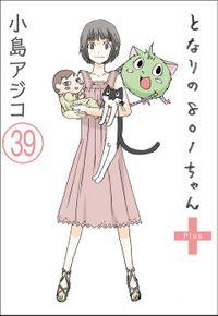 【デジタル新装版】となりの801ちゃん(分冊版) 【第39話】