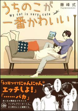 【期間限定 試し読み増量版】うちのこが一番かわいい-電子書籍