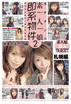 ガチナンパ 素人娘即系物件 2 札幌編 京本かえで(20歳)-電子書籍