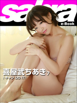 I キャン DO IT ! 喜屋武ちあき7 [sabra net e-Book]-電子書籍