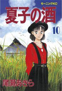 夏子の酒(10)