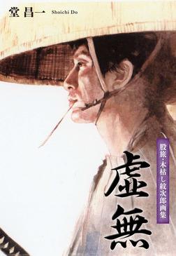 股旅・木枯し紋次郎画集 虚無-電子書籍