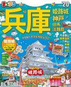 まっぷる兵庫 姫路城・神戸 但馬・淡路島'20