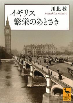 イギリス 繁栄のあとさき-電子書籍