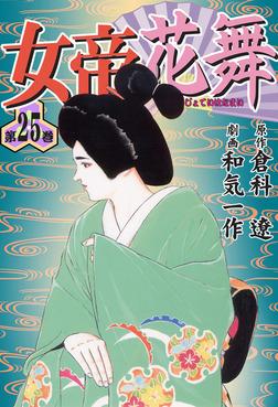 女帝花舞25-電子書籍