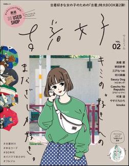 古着女子 Vol.2-電子書籍