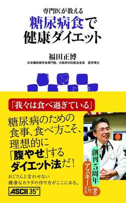 専門医が教える 糖尿病食で健康ダイエット-電子書籍