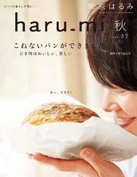 栗原はるみ haru_mi2015年 10 月号 [雑誌]