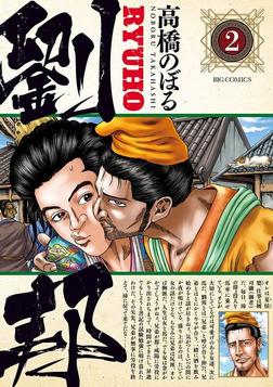劉邦(2)-電子書籍