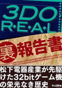 3DO REAL(裏)報告書