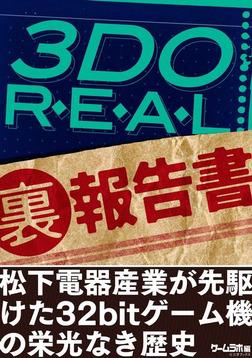 3DO REAL(裏)報告書-電子書籍