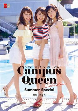 キャンパスクイーンコレクション Summer Special 【文春e-Books】-電子書籍