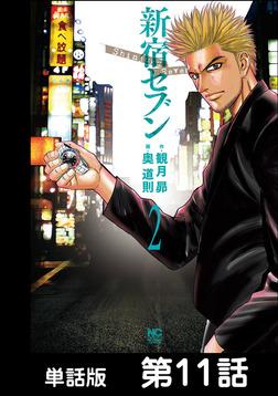 新宿セブン【単話版】 第11話-電子書籍