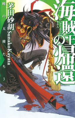 海賊王の帰還 暁の天使たち3-電子書籍