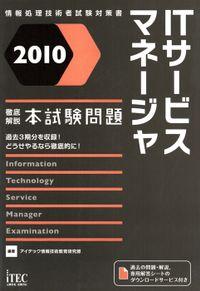 2010 徹底解説ITサービスマネージャ本試験問題