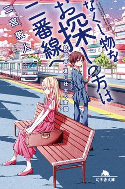 なくし物をお探しの方は二番線へ 鉄道員・夏目壮太の奮闘-電子書籍