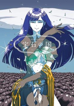 宝石の国(7)-電子書籍