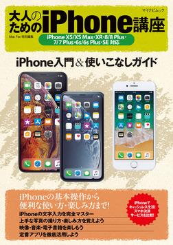 大人のためのiPhone講座 iPhone XS/XS Max・XR・8/8 Plus・7/7 Plus・6s/6s Plus・SE対応-電子書籍