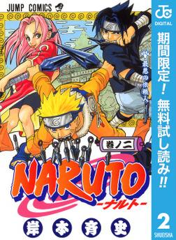 NARUTO―ナルト― モノクロ版【期間限定無料】 2-電子書籍