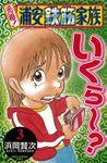 【期間限定 無料お試し版】元祖! 浦安鉄筋家族(少年チャンピオン・コミックス)