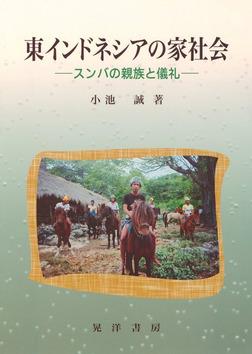 東インドネシアの家社会 : スンバの親族と儀礼-電子書籍