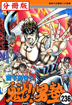 魁!!男塾【分冊版】 236-電子書籍