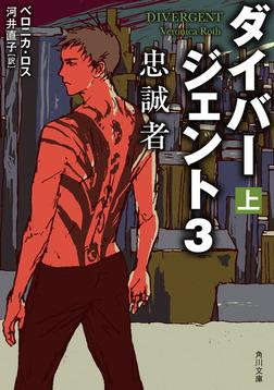 ダイバージェント3 忠誠者 上-電子書籍