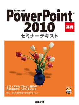 Microsoft PowerPoint 2010 基礎 セミナーテキスト-電子書籍