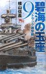 碧海の玉座9 トラック邀撃戦