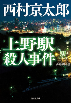 上野駅殺人事件~駅シリーズ~-電子書籍