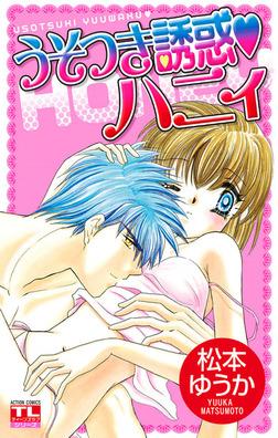 うそつき誘惑ハニィ / 1-電子書籍