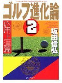 ゴルフ進化論 2 応用上達篇