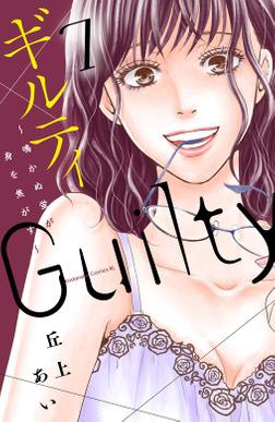 ギルティ ~鳴かぬ蛍が身を焦がす~(7)-電子書籍