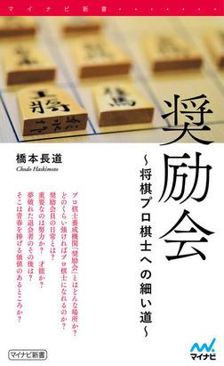 奨励会 ~将棋プロ棋士への細い道~-電子書籍
