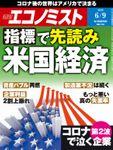 週刊エコノミスト (シュウカンエコノミスト) 2020年06月09日号