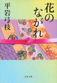 花のながれ(文春文庫)
