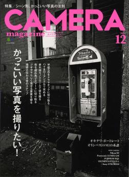 CAMERA magazine 2013.12-電子書籍