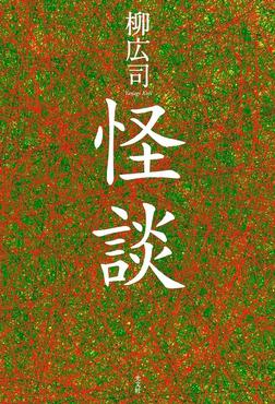 食人鬼(じきにんき)(『怪談』所収)-電子書籍
