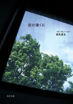 空の遠くに つれづれノート(9)-電子書籍