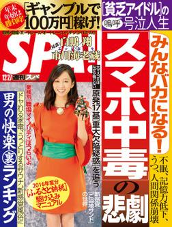 週刊SPA! 2016/12/27号-電子書籍