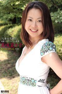 『人妻欲望旅行』 綺麗でスケベな三十路妻 美咲菜々子38歳