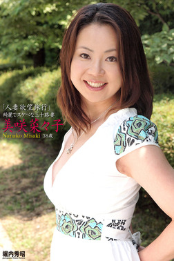 『人妻欲望旅行』 綺麗でスケベな三十路妻 美咲菜々子38歳-電子書籍