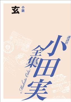 玄 【小田実全集】-電子書籍