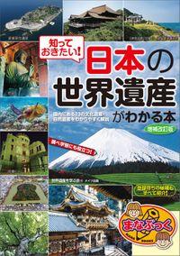 知っておきたい!日本の「世界遺産」がわかる本 増補改訂版