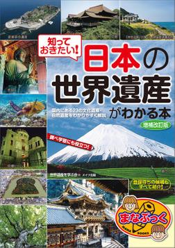 知っておきたい!日本の「世界遺産」がわかる本 増補改訂版-電子書籍