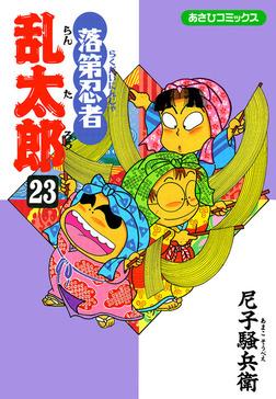 落第忍者乱太郎 23巻-電子書籍