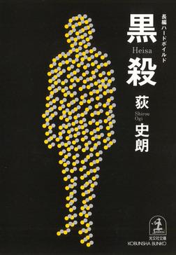 黒殺(ヘイサ)-電子書籍