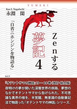 Zenする 夢記4「自省ニホンジンを物語る」――オテントサマの神話第19~24巻(改訂・総合版)-電子書籍